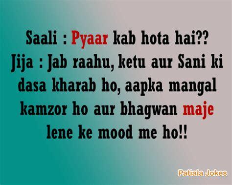 patialajokes hindi jokes funny jokes latest jokes