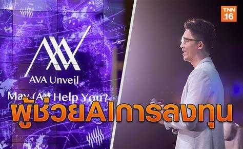 รู้จัก 'Avalant' ผู้ช่วยหญิง AI คนแรกในโลกการลงทุนไทย