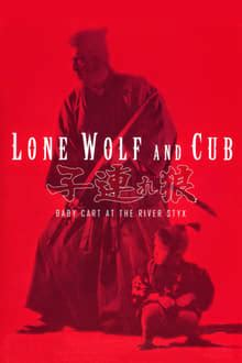 lone wolf  cub baby cart   river styx