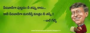 Popular Quotes ... Telugu Business Quotes