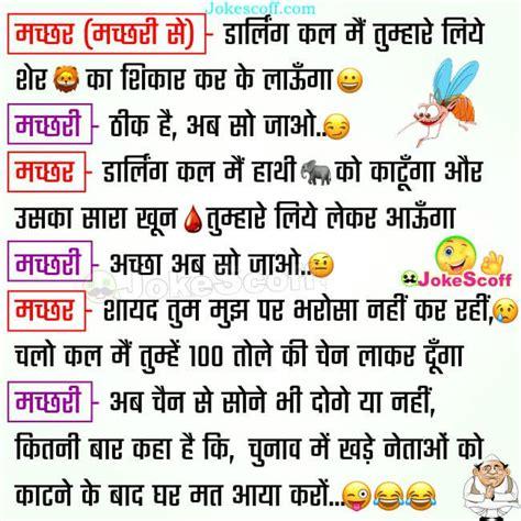 election jokes promising  election hindi