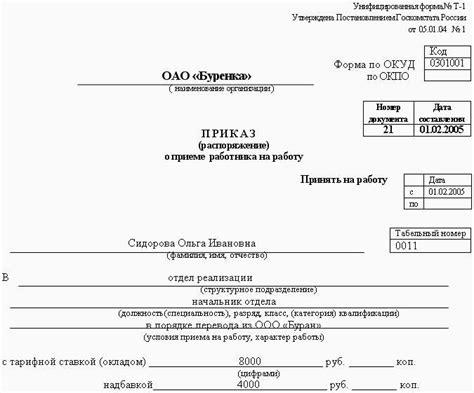 Прием на работу гражданина украины с патентом 2017