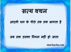 Sad Shayari Jokes Hindi Sms Hindi Jokes Best Wishes
