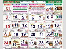 Tamil Panchangam Calendar 2017, Rahu Kalam and Yama Gandam