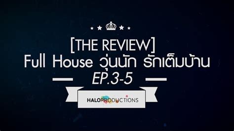 [the Review] Full House Ep35 Youtube