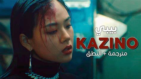 BIBI - Kazino / Arabic sub | أغنية بيبي / مترجمة + النطق ...