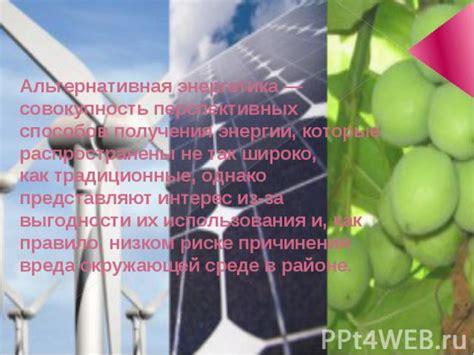 Альтернативная энергия своими руками фото видео