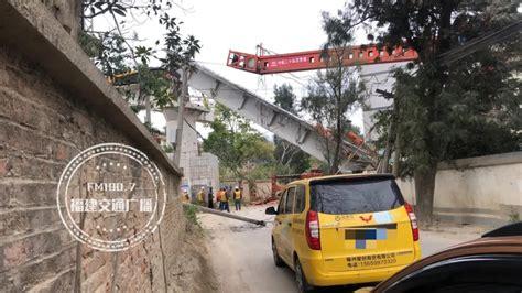 福州一在建桥梁发生梁体倒塌 现场有伤亡_新浪财经_新浪网