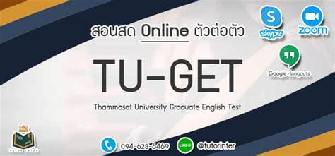 รับสอนพิเศษ TU-GET 650+ Onlineตัวต่อตัว   ติวเตอร์อินเตอร์ ...