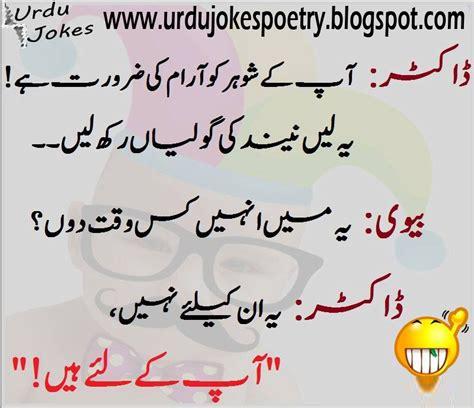 funny pictures jokes  urdu yadbwcom