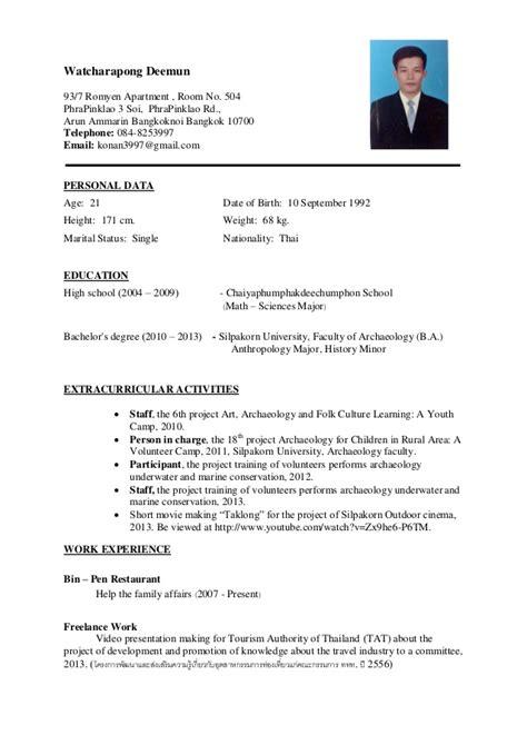 S Resume watcharapong deemun s resume