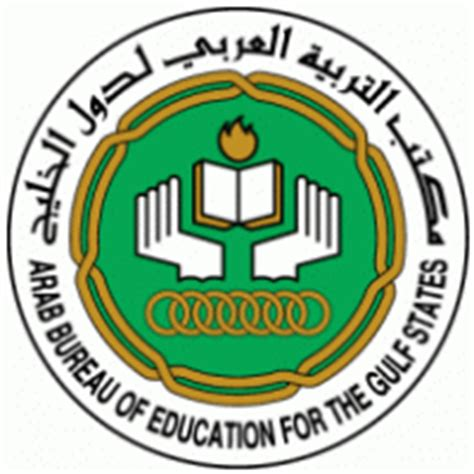 arab gulf logo arab bureau of education for the gulf states brands of