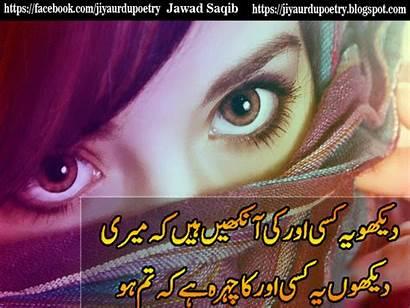 Urdu Poetry Sad Shayari Quotes Shayri Peotry
