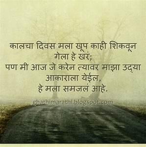 Famous Marathi ... Marathi Tapori Quotes