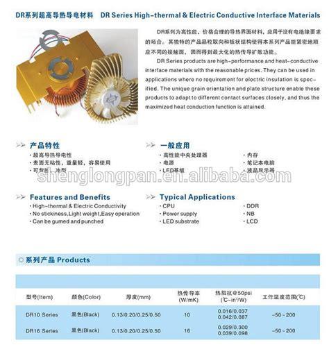 thermal graphite pad buy thermal graphite padthermal conductivity pyrolytic graphite cool pad