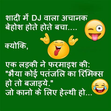 patanjali funny joke hindi funny joke jokesmasterscom