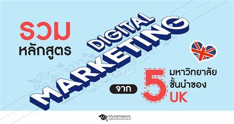 รวมหลักสูตร Digital Marketing จาก 5 มหาวิทยาลัยชั้นนำของ ...