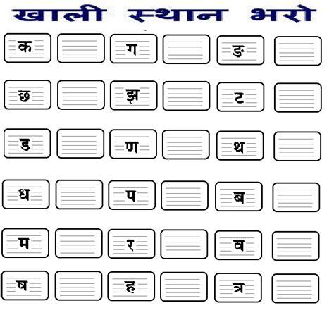 Good Hindi Worksheets Grade 1 Goodsnyccom