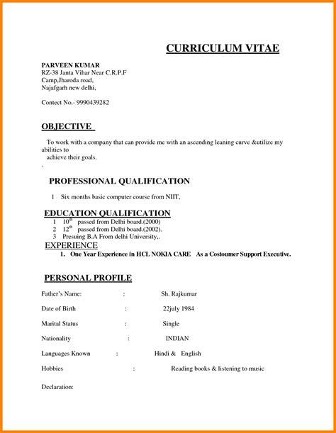 resume format   india format india resume