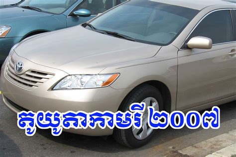 car sale in cambodia 2007 toyota camry cambodia used car review youtube