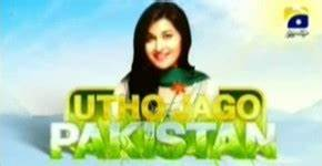 Javeria Abbasi a guest in Utho Jago Pakistan with Dr ...