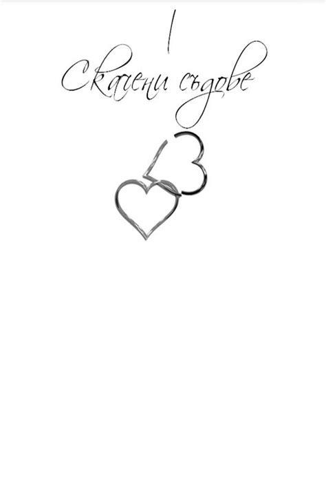 Любовта трае три години APK Download - Free Books