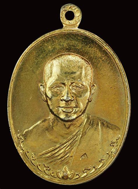 เหรียญหลวงปู่ทองบัว เนื้อกะไหล่ทอง รุ่นแรก - พระเมืองเหนือ   บริษัท พระเมืองเหนือ จำกัด