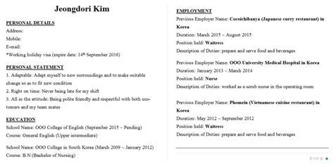 Invalid Resume File Type by 뉴질랜드 워킹홀리데이 Cv 이력서 양식 샘플 홀서빙영어 Waiter Expression 네이버 블로그