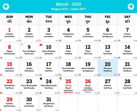 mar calendar