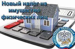 имущественный налог в кировской областт