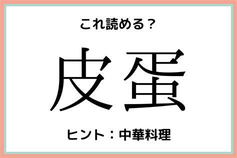 意外と 読め ない 漢字