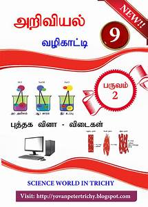 9th Science Guide For Tamil Medium  1