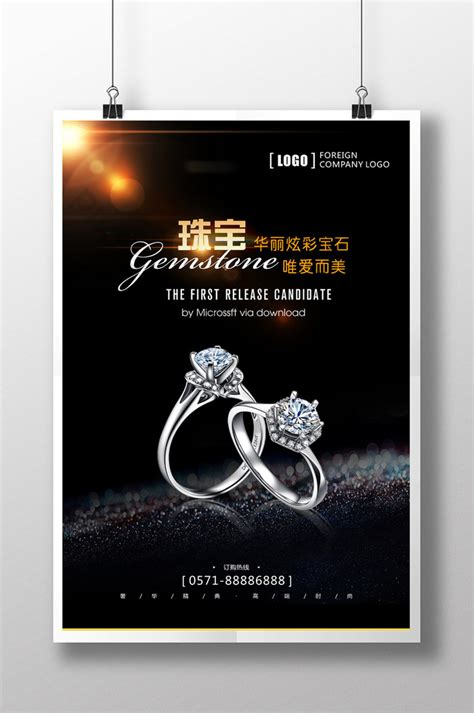 wedding rings poster jewelry poster diamond ring poster