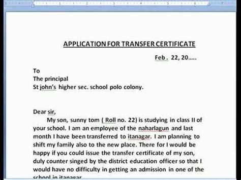 school leaving certificate application in english क ल ए