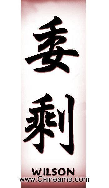 el nombre de wilson en chino chineamecom
