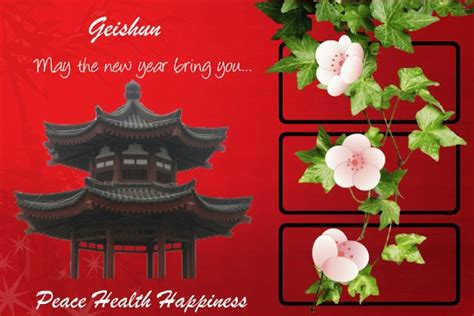 japanese year japanese year ecards greeting cards