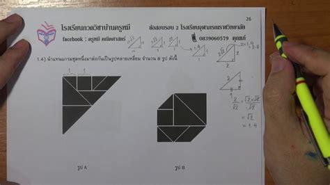 ข้อสอบคณิตศาสตร์สอบเข้า ม 1 โรงเรียนจุฬาภรณรอบ 2 ฉบับที่ 1 ตอนที่ 2 แทนแกรม ไฟล์ที่ 4 - YouTube