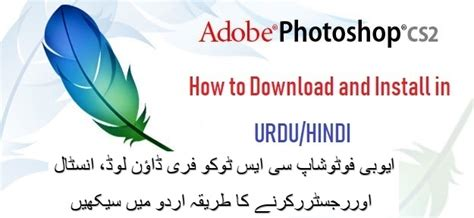 How To Download And Install Adobe Photoshop Cs2 In Urdu