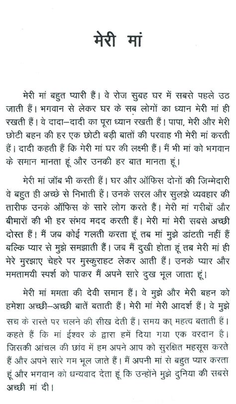 essay  kids   mother  hindi