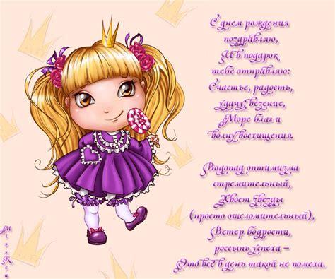 Поздравления с днем рождения девочке 3 года - Pozdrav
