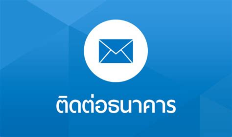 ติดต่อเรา - ธนาคารทหารไทย จำกัด (มหาชน)