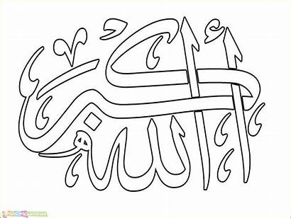 Kaligrafi Mewarnai Gambar Anak Untuk Tk Akbar