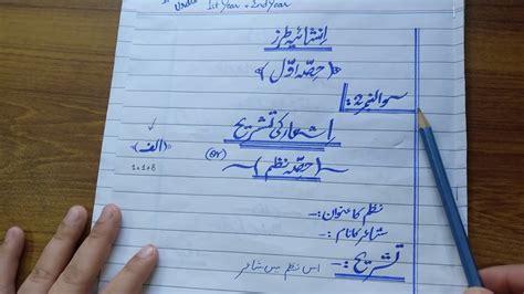 classnotes class  urdu notes fbise