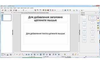 LibreOffice screenshot #3