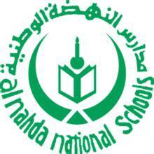 al nahda national schools wikipedia