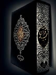 Islamic Quran