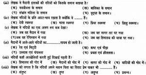 Ncert Solutions For Class 7 Hindi Chapter 3  U0939 U093f U092e U093e U0932 U092f  U0915 U0940