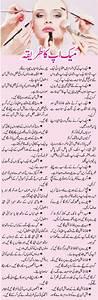 Pakistani Makeup Tips in Urdu Complete Makeup Guide