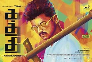 Kaththi Movie First Look Poster | Vijay