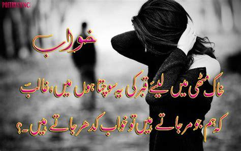 images    urdu poetry  pinterest